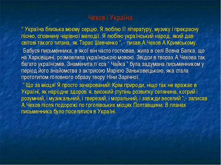 "Чехов і Україна "" Україна близька моєму серцю. Я люблю її літературу, музику ..."