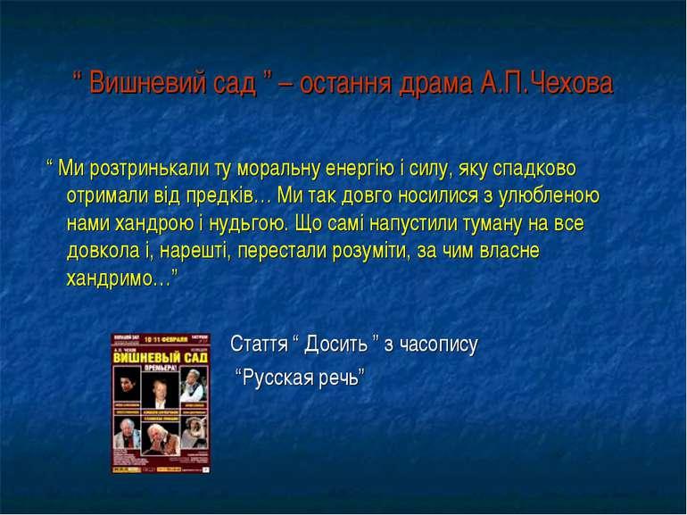 """"""" Вишневий сад """" – остання драма А.П.Чехова """" Ми розтринькали ту моральну ене..."""