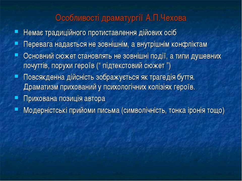 Особливості драматургії А.П.Чехова Немає традиційного протиставлення дійових ...