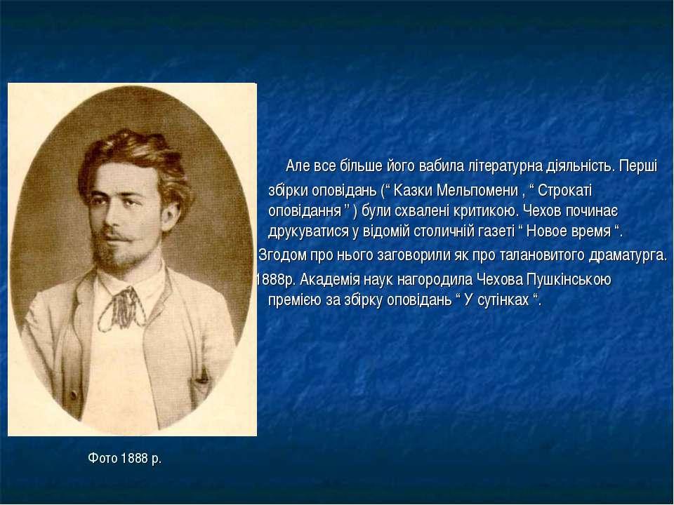 Фото 1888 р. Але все більше його вабила літературна діяльність. Перші збірки ...