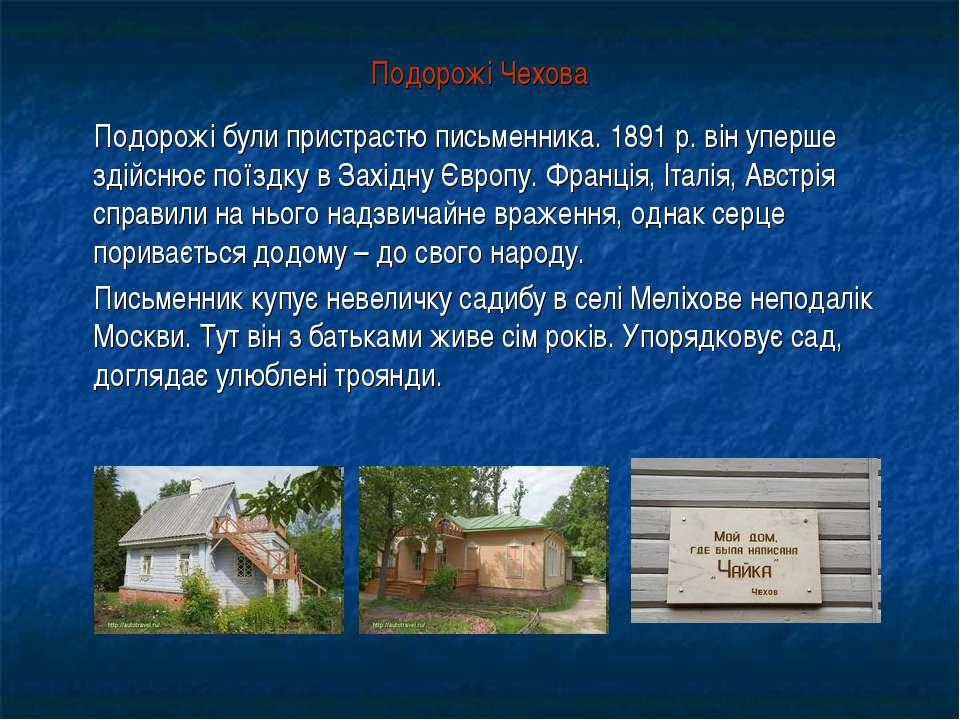 Подорожі Чехова Подорожі були пристрастю письменника. 1891 р. він уперше здій...