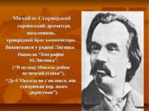 Михайло Старицький український драматург, письменник, троюрідний брат компози...
