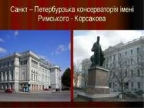 Санкт – Петербурзька консерваторія імені Римського - Корсакова