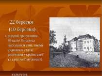 22 березня (10 березня) в родині дворянина Віталія Лисенка народився син, яко...