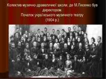 Колектив музично-драматичної школи, де М.Лисенко був директором. Початок укра...
