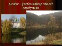 Китаєво – улюблене місце літнього перебування