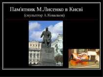 Пам'ятник М.Лисенко в Києві (скульптор А.Ковальов)