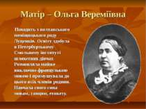 Матір – Ольга Вереміївна Походить з полтавського поміщицького роду Луценків. ...