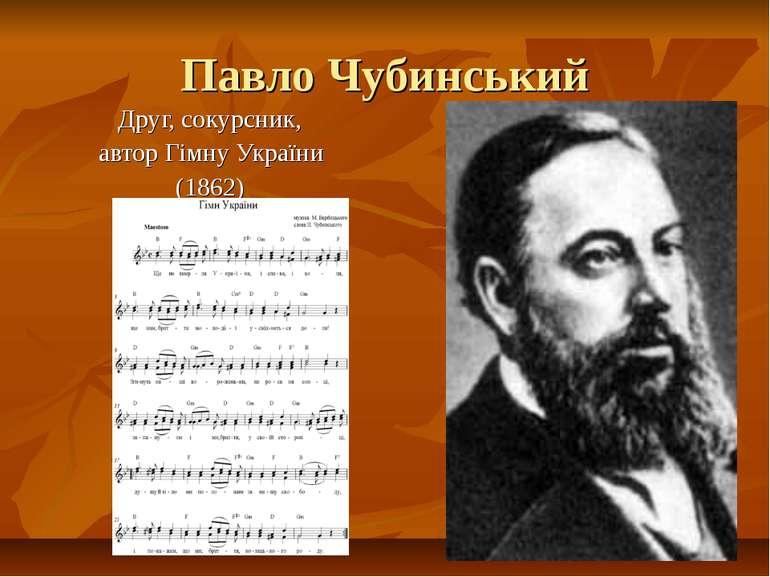 Павло Чубинський Друг, сокурсник, автор Гімну України (1862)