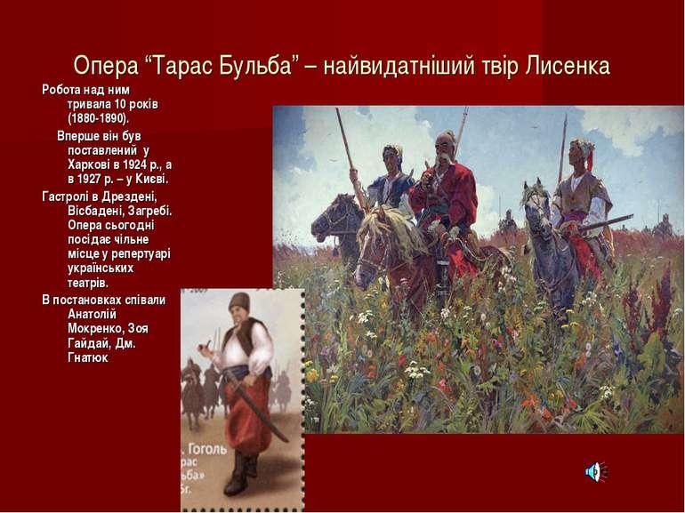 """Опера """"Тарас Бульба"""" – найвидатніший твір Лисенка Робота над ним тривала 10 р..."""