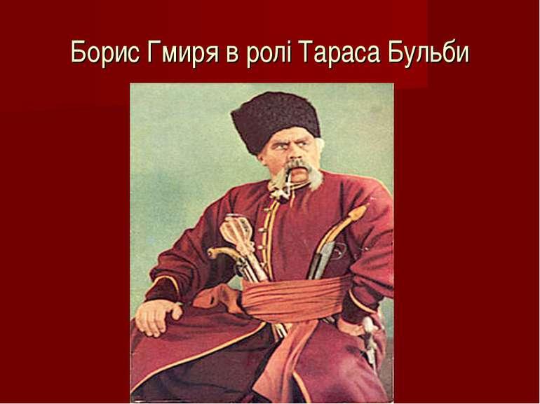 Борис Гмиря в ролі Тараса Бульби