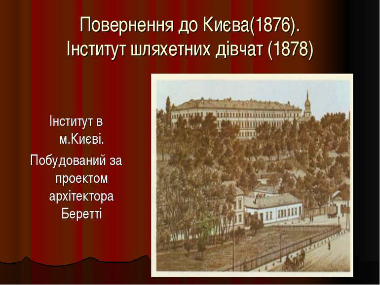 Повернення до Києва(1876). Інститут шляхетних дівчат (1878) Інститут в м.Києв...