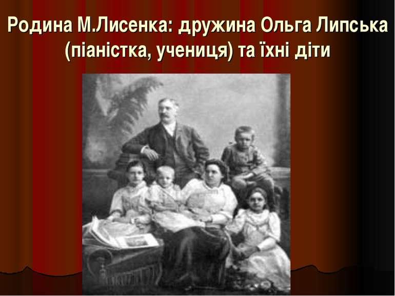 Родина М.Лисенка: дружина Ольга Липська (піаністка, учениця) та їхні діти