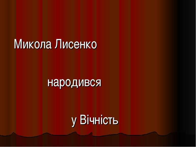 Микола Лисенко народився у Вічність