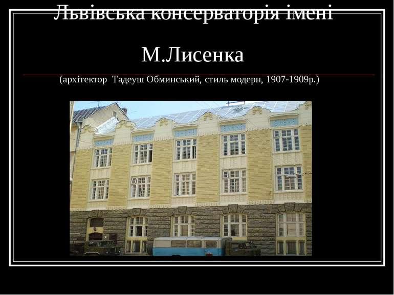 Львівська консерваторія імені М.Лисенка (архітектор Тадеуш Обминський, стиль ...