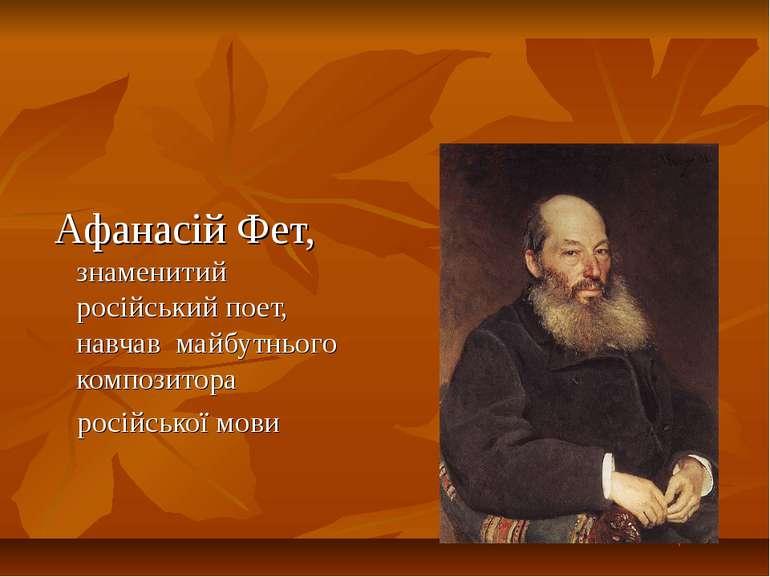 Афанасій Фет, знаменитий російський поет, навчав майбутнього композитора росі...