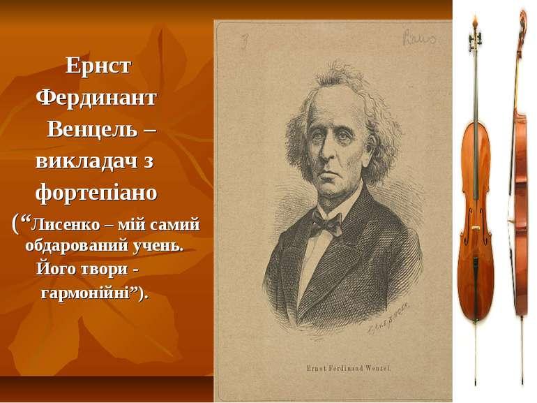 """Ернст Фердинант Венцель – викладач з фортепіано (""""Лисенко – мій самий обдаров..."""