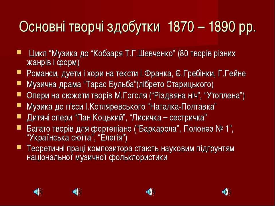 """Основні творчі здобутки 1870 – 1890 рр. Цикл """"Музика до """"Кобзаря Т.Г.Шевченко..."""