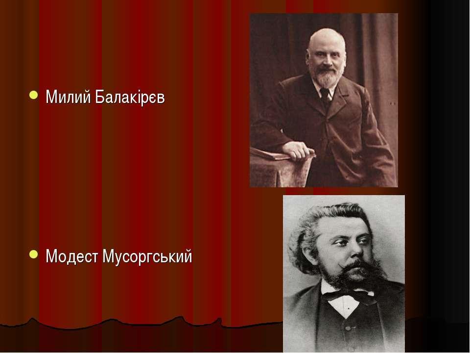 Милий Балакірєв Модест Мусоргський