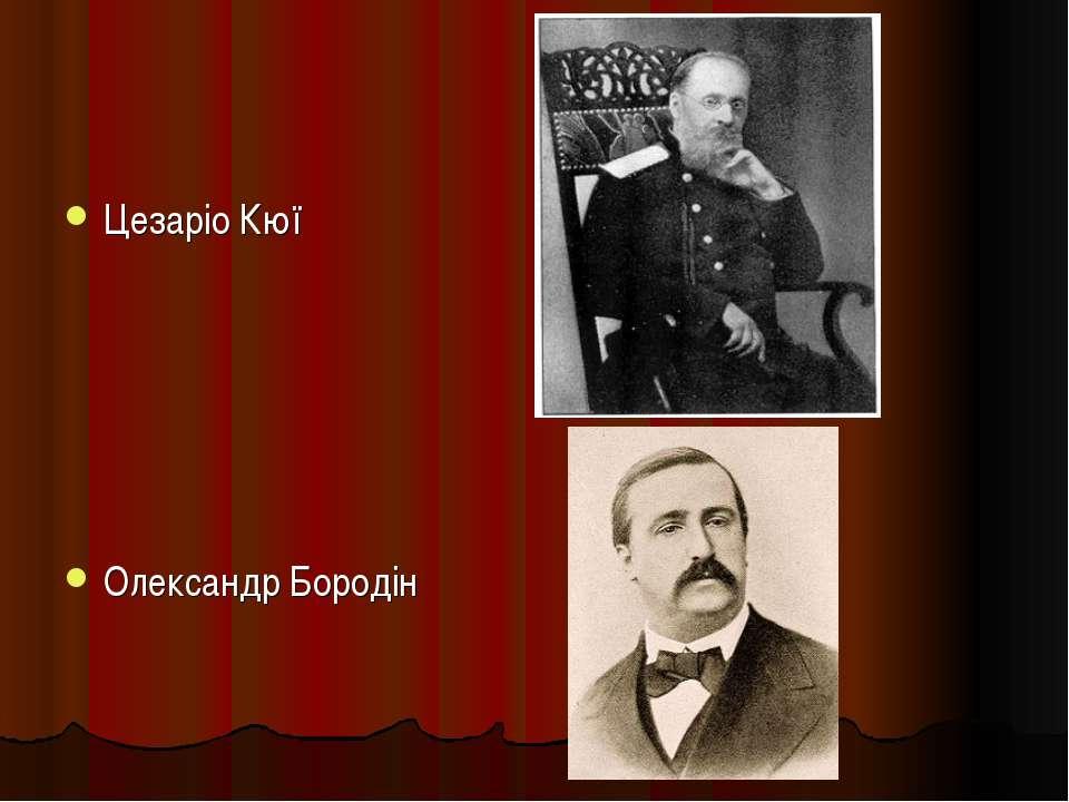 Цезаріо Кюї Олександр Бородін