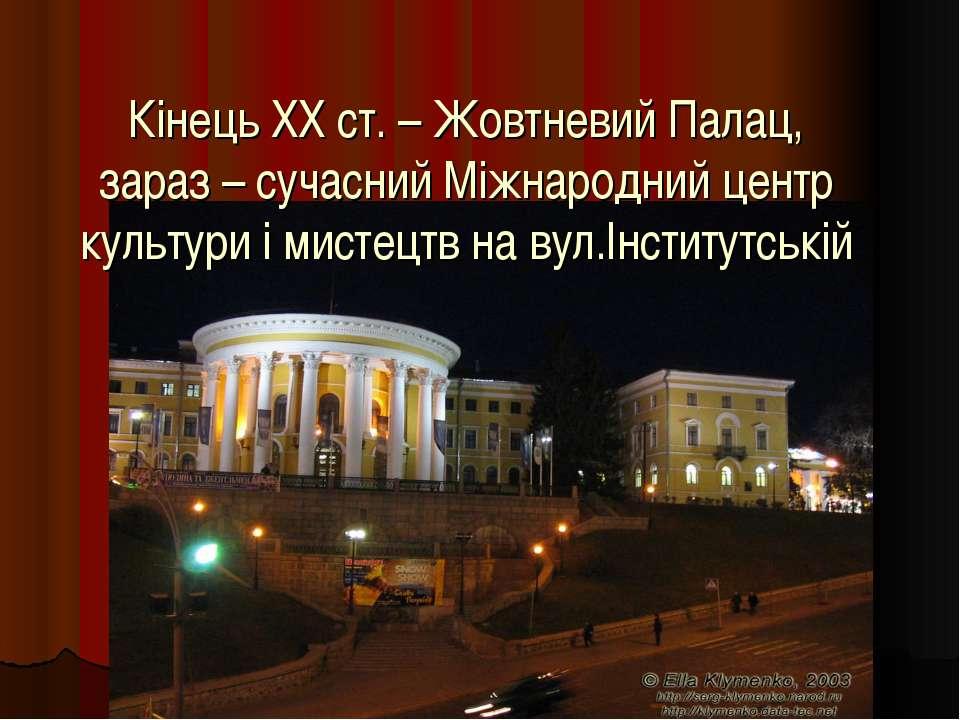 Кінець ХХ ст. – Жовтневий Палац, зараз – сучасний Міжнародний центр культури ...