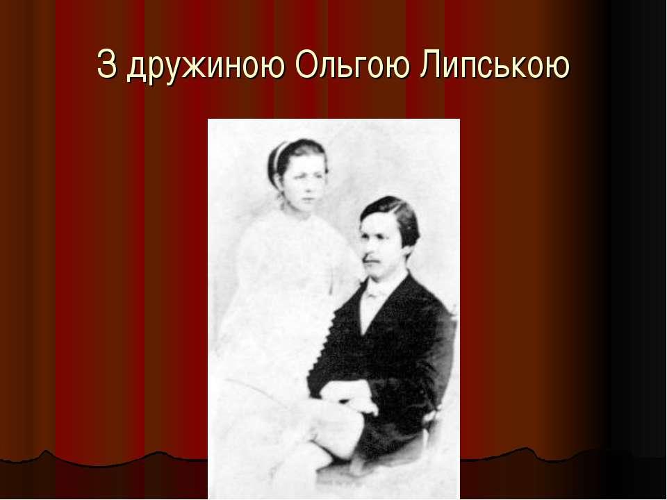 З дружиною Ольгою Липською