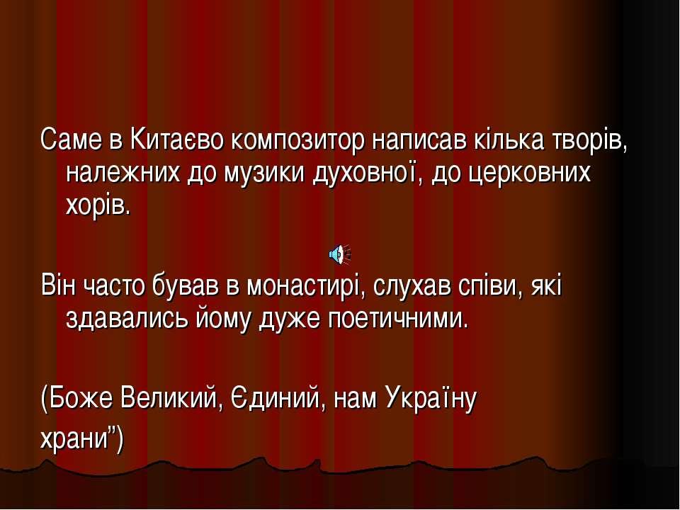 Саме в Китаєво композитор написав кілька творів, належних до музики духовної,...