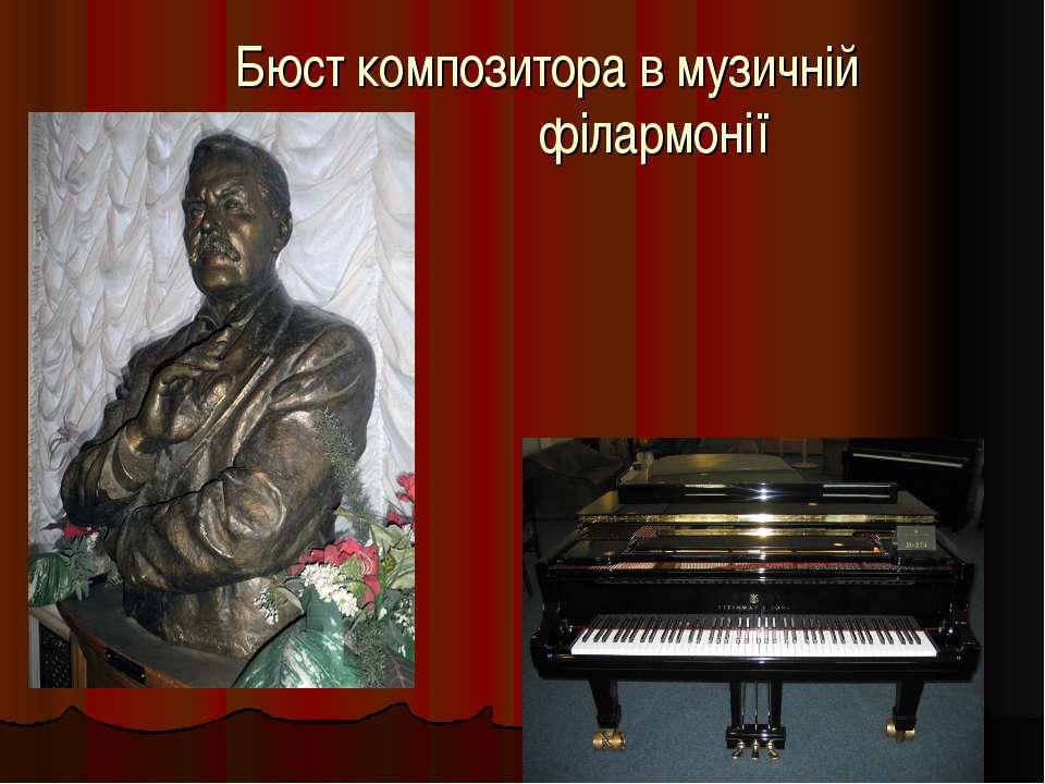 Бюст композитора в музичній філармонії