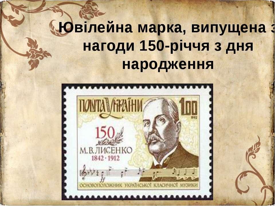 Ювілейна марка, випущена з нагоди 150-річчя з дня народження