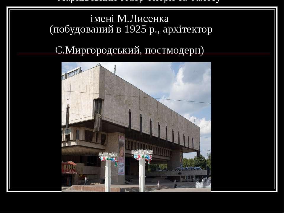 Харківський театр опери та балету імені М.Лисенка (побудований в 1925 р., арх...