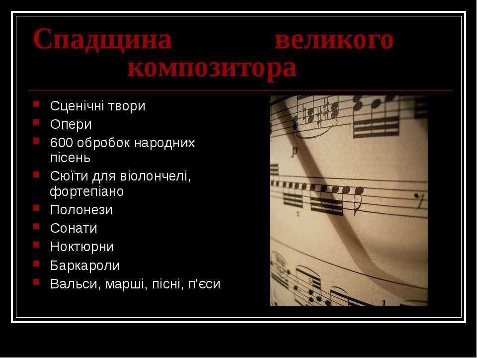 Спадщина великого композитора Сценічні твори Опери 600 обробок народних пісен...