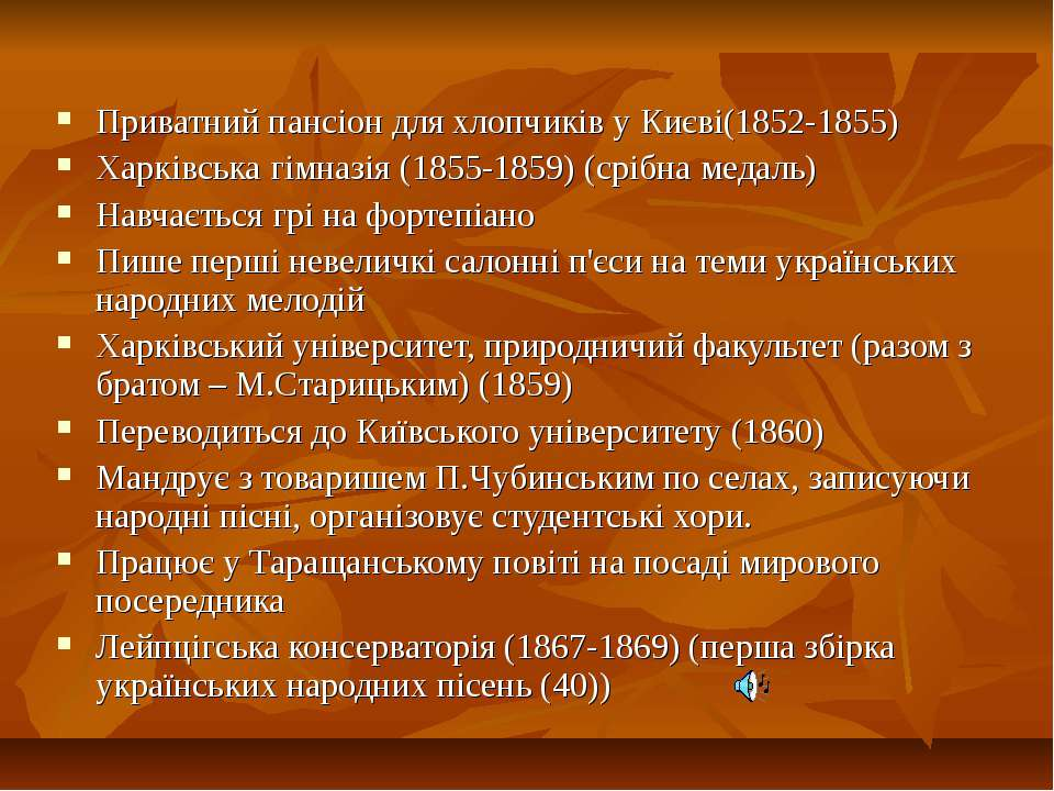 Приватний пансіон для хлопчиків у Києві(1852-1855) Харківська гімназія (1855-...