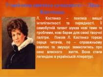 Улюблена поетеса сучасності – Ліна Костенко Л. Костенко – поетеса вищої інтел...