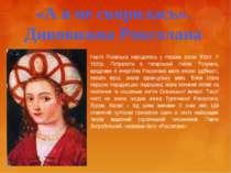 «А я не скорилась». Дивовижна Роксолана Настя Лісовська народилась у перших р...