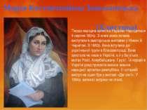 Марія Костянтинівна Заньковецька (Хлистова) Перша народна артистка України. Н...