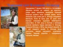 Чарівний світ Катерини Білокур Народилася 7 грудня 1900 року в с. Богданівка....