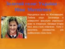 Золотий голос України - Ніна Матвієнко Народилася вона на Житомирщині. Любила...