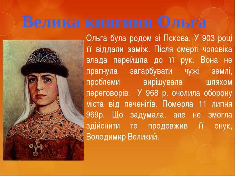 Велика княгиня Ольга Ольга була родом зі Пскова. У 903 році її віддали заміж....