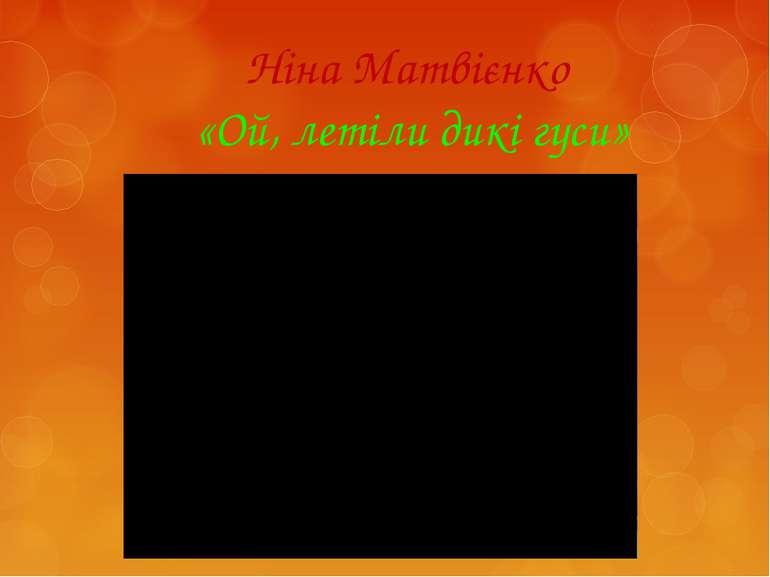 Ніна Матвієнко «Ой, летіли дикі гуси»
