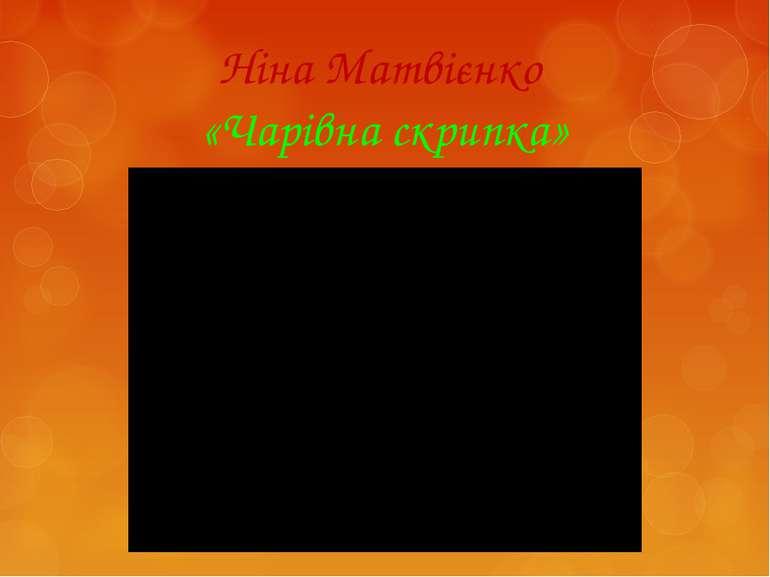 Ніна Матвієнко «Чарівна скрипка»