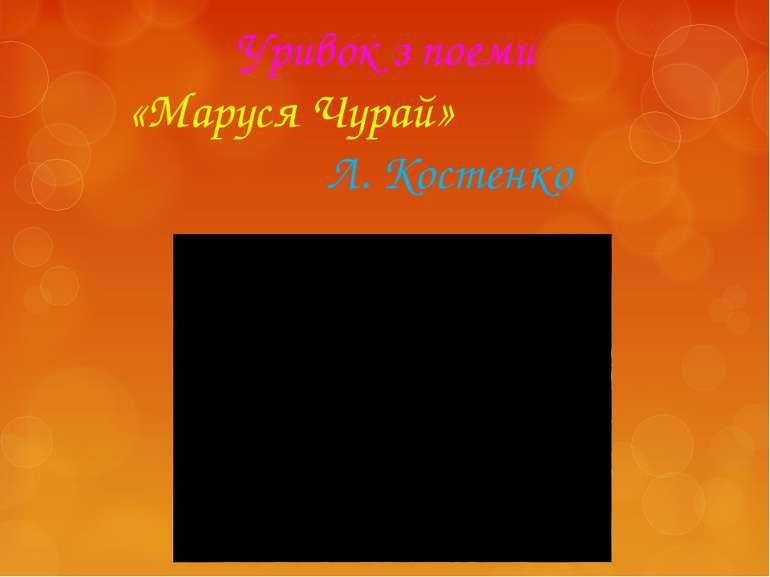 Уривок з поеми «Маруся Чурай» Л. Костенко