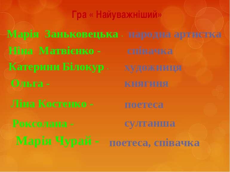 Марія Заньковецька - Катерини Білокур - Ніна Матвієнко - Ліна Костенко - Гра ...
