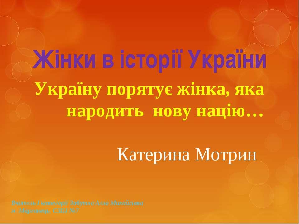 Жінки в історії України Україну порятує жінка, яка народить нову націю… Катер...