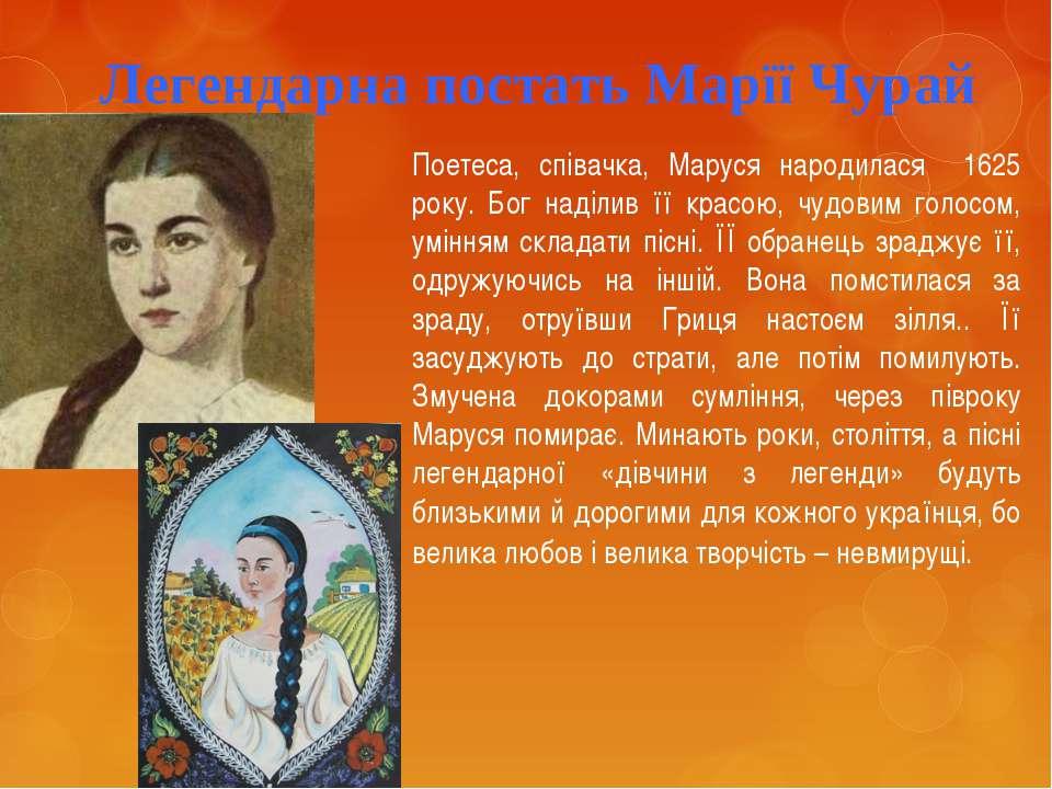 Легендарна постать Марїї Чурай Поетеса, співачка, Маруся народилася 1625 року...