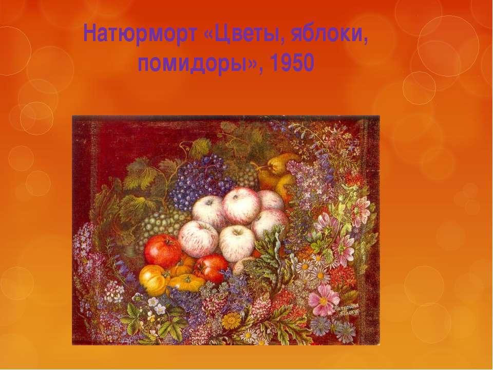 Натюрморт «Цветы, яблоки, помидоры», 1950