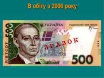 В обігу з 2006 року