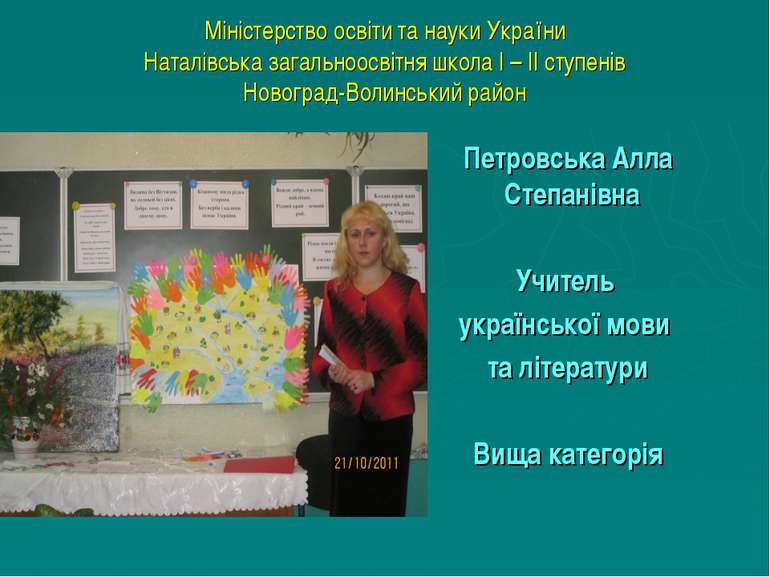 Міністерство освіти та науки України Наталівська загальноосвітня школа І – ІІ...
