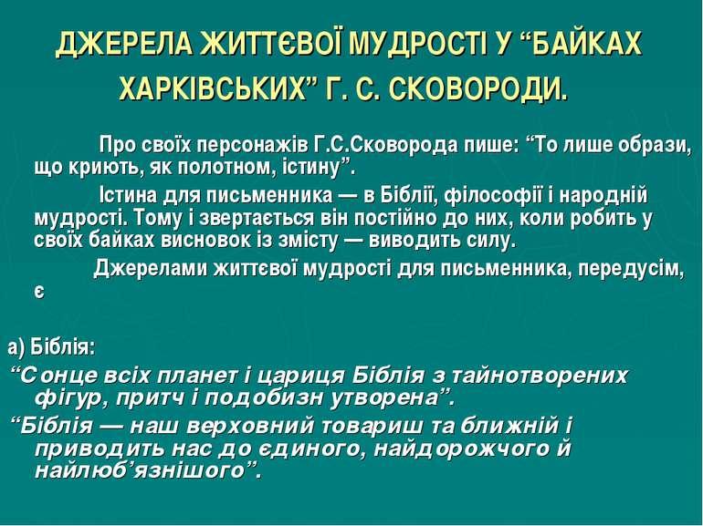 """ДЖЕРЕЛА ЖИТТЄВОЇ МУДРОСТІ У """"БАЙКАХ ХАРКІВСЬКИХ"""" Г.С.СКОВОРОДИ. Про своїх п..."""