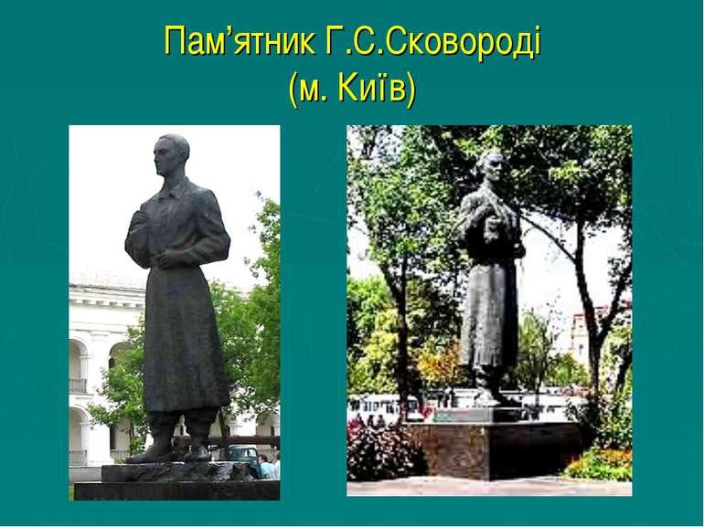 Пам'ятник Г.С.Сковороді (м. Київ)