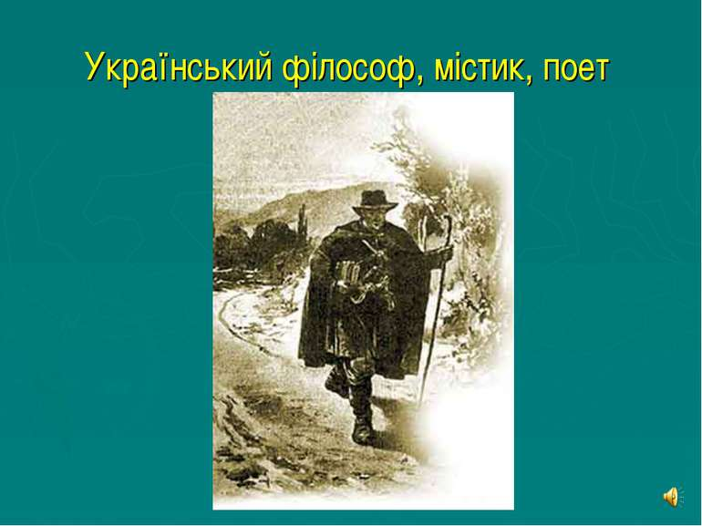 Український філософ, містик, поет